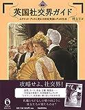 図説 英国社交界ガイド:エチケット・ブックに見る19世紀英国レディの生活 (ふくろうの本) 画像