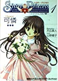 シスター・プリンセス / 公野 櫻子 のシリーズ情報を見る