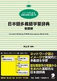 日本語多義語学習辞典 動詞編