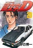 頭文字D(20) (ヤングマガジンコミックス)