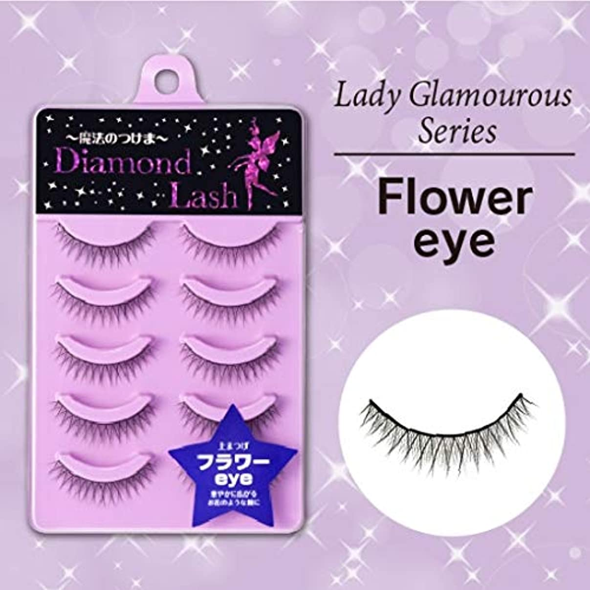 通貨通行料金反逆Diamond Lash(ダイヤモンドラッシュ) レディグラマスシリーズ フラワーeye
