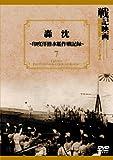 轟沈~印度洋潜水艦作戦記録~ 戦記映画復刻版シリーズ 7 [DVD]