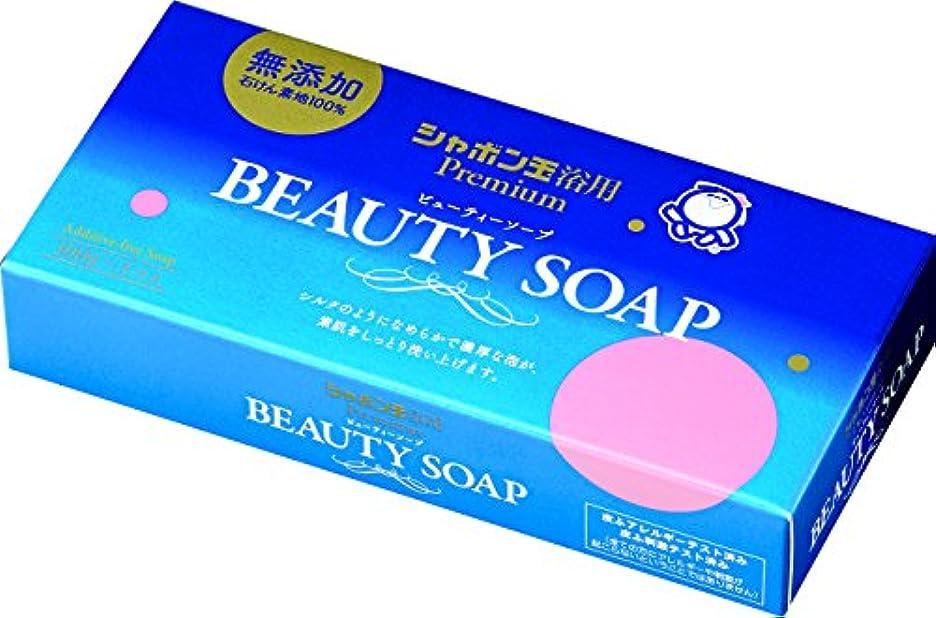 洗う容量愛情深いシャボン玉 ビューティーソープ 100g×3個入り