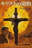 キリストの遺骸〈上〉 (扶桑社ミステリー)