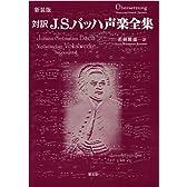 新装版 対訳J.S.バッハ声楽全集