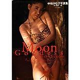 Moon Goddess(月の女神)―中条かな子写真集
