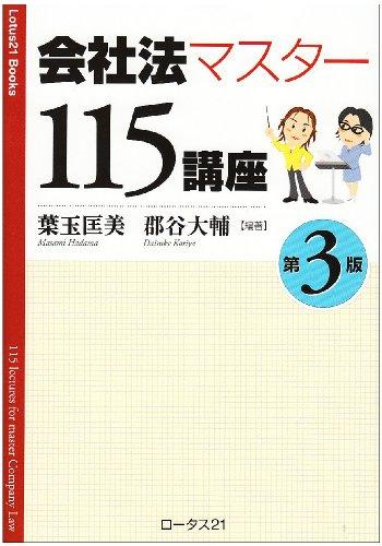 会社法マスター115講座 (Lotus 21 books)の詳細を見る