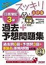スッキリとける 日商簿記3級 過去 予想問題集 2019年度 (スッキリわかるシリーズ)