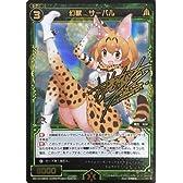 【シングルカード】WX14)幻獣 サーバル(サイン入り)/緑/シークレット/WX14-CB03