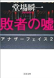 敗者の嘘 アナザーフェイス2 (文春文庫)