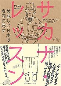 アメリカ人料理家の「魚」克服ドキュメント 日本で苦手に挑んだ彼女が得たものとは?