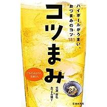 コツまみ-ハイボールがうまい、おつまみのコツ181 (池田書店の料理新書シリーズ)