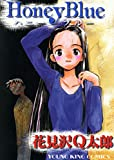 Honey Blue (ヤングキングコミックス)
