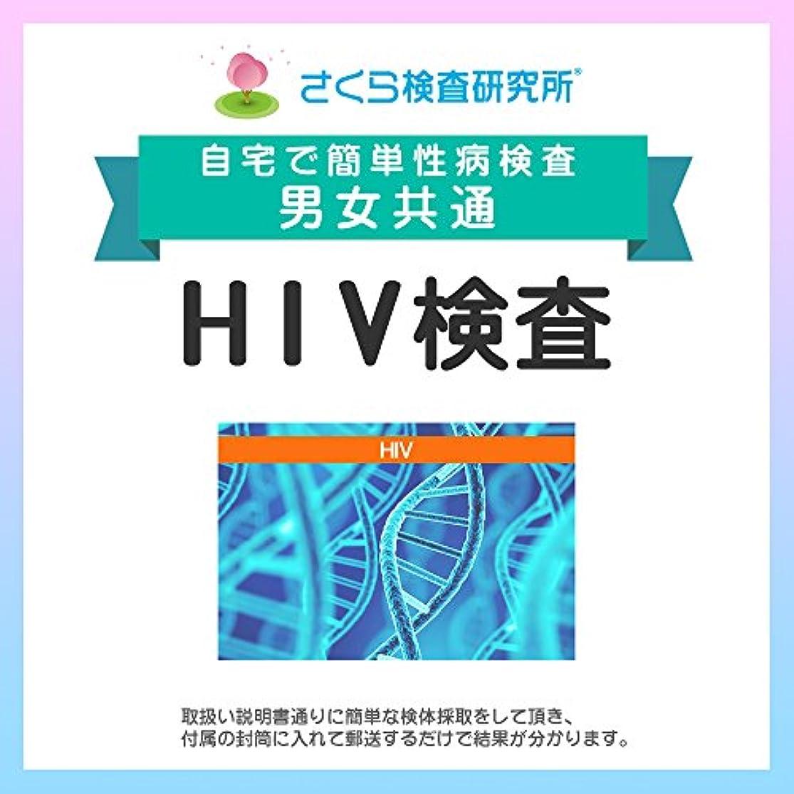 平衡ウェイターアブストラクトさくら検査研究所 HIV(エイズ)検査 男女共通