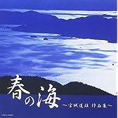 春の海~宮城道雄作品集~