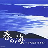 春の海~宮城道雄作品集~ 画像