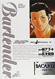 バーテンダー (Vol.4) (ジャンプ・コミックスデラックス)