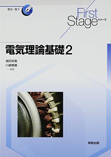 電気理論基礎2 (First Stageシリーズ)