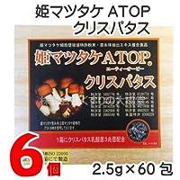パワフル健康食品 姫マツタケATOP クリスパタス 2.5g 60包 6個