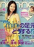 non-no (ノンノ) 2008年 4/5号 [雑誌]