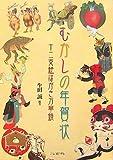 むかしの年賀状―十二支絵はがき万華鏡