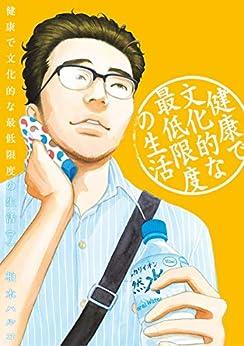 健康で文化的な最低限度の生活 第01-07巻 [Kenkou de Bunkateki na Saitei Gendo no Seikatsu vol 01-07]