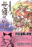 世縒りゆび  / 騎崎 サブゼロ のシリーズ情報を見る
