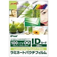 フジプラ ラミネートパウチフィルム IDカード 210-5782