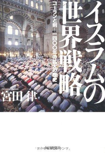 イスラムの世界戦略