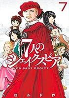 7人のシェイクスピア NON SANZ DROICT 第07巻
