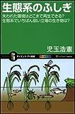 生態系のふしぎ 失われた環境はどこまで再生できる? 生態系でいちばん弱い立場の生き物は? (サイエンス・アイ新書)