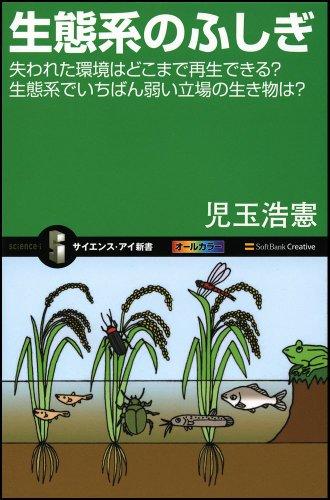 生態系のふしぎ 失われた環境はどこまで再生できる? 生態系でいちばん弱い立場の生き物は? (サイエンス・アイ新書)の詳細を見る