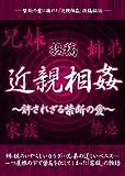 投稿  ~許されざる禁断の愛~ アウトビジョン [DVD]