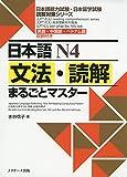 日本語N4文法・読解まるごとマスター (日本語能力試験・日本留学試験読解対策シリーズ)