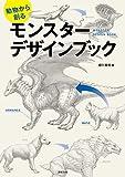 動物から創るモンスターデザインブックの書影