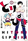 とりぴき(1) (マンガボックスコミックス)