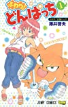 ふわり! どんぱっち 1 (ジャンプコミックス)