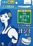 【ケース販売】リフ あせワキパット あせジミ防止・防臭シート お徳用 ホワイト 40枚×12個