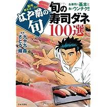 江戸前の旬 旬の寿司ダネ100選