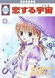恋する宇宙(4) (冬水社・いち*ラキコミックス) (いち・ラキ・コミックス)