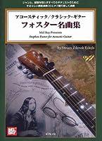 タブ譜・模範演奏CD付 アコースティック/クラシック・ギター フォスター名曲集
