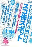 スコ怖スポット―東京日帰り旅行ガイド