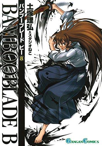 BAMBOO BLADE B 8巻 (デジタル版ガンガンコミックス)
