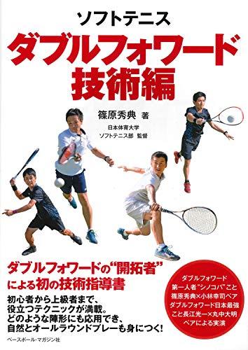 ソフトテニス ダブルフォワード【技術編】