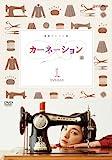 カーネーション 完全版 DVD-BOX1【DVD】 -