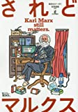 されどマルクス (経済セミナー増刊)