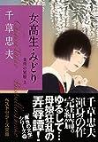 女高生・みどり 美肉の冥府(3) (ベストセラーズ文庫)