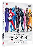ゼンタイ [DVD] 画像