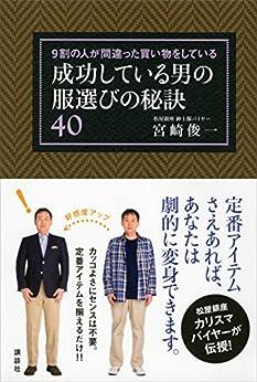 [宮崎俊一]の9割の人が間違った買い物をしている 成功している男の服選びの秘訣40 成功する男のファッションの秘訣 (講談社の実用BOOK)