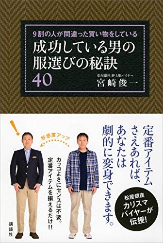 9割の人が間違った買い物をしている 成功している男の服選びの秘訣40 成功する男のファッションの秘訣 (講談社の実用BOOK)の詳細を見る